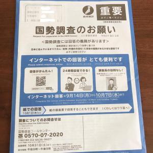 国勢調査(2)