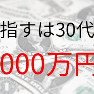 [1000万円は足りない]私が3000万円の貯蓄を推奨するワケ[5000万円は難しい]