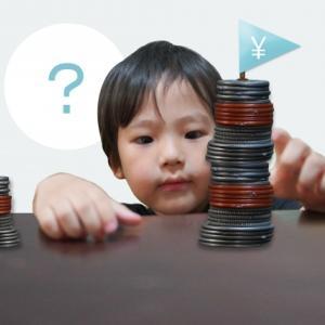 子供のお小遣いは月初に3,000円渡すのと毎日100円渡すのとどっちが正しい?