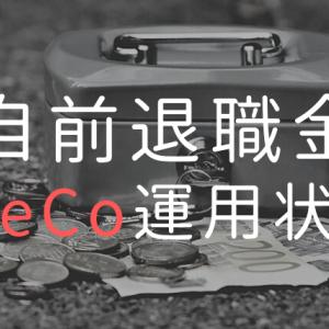 [自前退職金]目指せ1500万円!2020年6月末のiDeCo運用状況公開