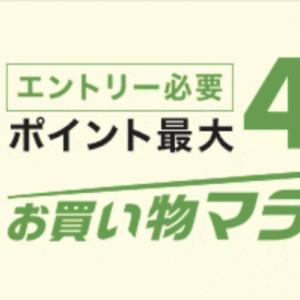 8月2日より楽天お買い物マラソンスタート!10倍目指して参戦レポ