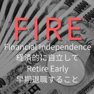 最近セミリタイアする資金が減ってる!?3000万円未満で決行する人も多い