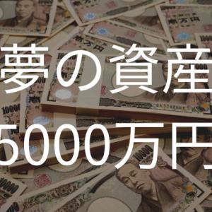 2年働かずに3700万円と2年働いて5000万円。どっちがよかった?