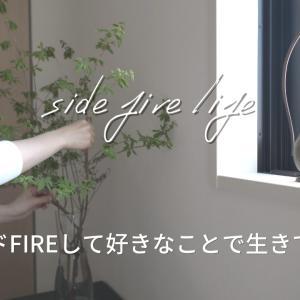 [会社員夫×サイドFIRE妻]改めて我が家の現状をお伝えいたします