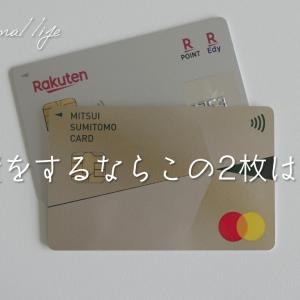 最強のクレジットカードを見つけたので早速作ったよ!