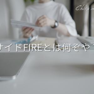 サイドFIREって何?私が激推しするサイドFIREについて解説