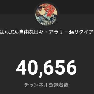 ついにYouTubeのチャンネル登録者数4万人突破!皆様ありがとうございます