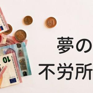 [夢の不労所得]2020年11月の配当金&株主優待公開