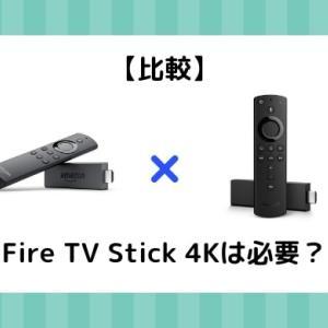 【Fire TV Stickで十分?4K Maxは必要?】Fire TV Stickと4Kの違い・比較まとめ