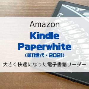 【レビュー】新型Kindle Paperwhite(2021/第11世代)さらに大きく快適になった電子書籍リーダー【シグニチャーモデルとの違いも】
