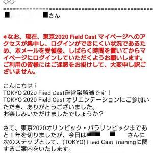 【速報】東京オリンピックボランティア
