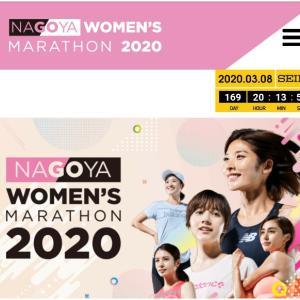 名古屋ウィメンズマラソン2020当選!