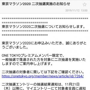 東京マラソン2020二次抽選決定!そして、今週の予定