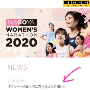 【名古屋ウィメンズマラソン】エリートの部は開催?