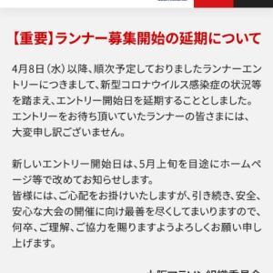 大阪マラソン、エントリー開始日延期