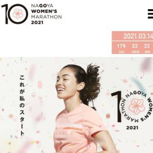 名古屋ウィメンズマラソン2021大会概要公開