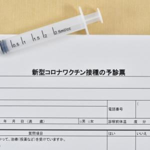 自力でワクチン接種予約完了!