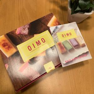 【食べ物日記】OIMOのスィートポテト