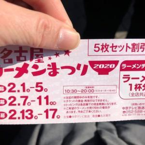 名古屋ラーメンまつり2020