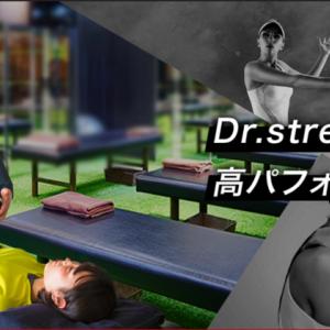 ストレッチ専門店 Dr.stretchに通ってます
