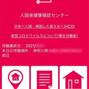 帰国後の隔離生活(自宅待機)に関する覚書(2021.10)