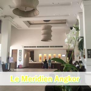「ル・メリディアン・アンコール」レビュー!遺跡に近く日本人に優しい五つ星ホテル