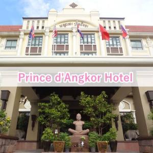 「プリンス・ダンコール・ホテル&スパ」立地とコスパが良いおすすめホテル!
