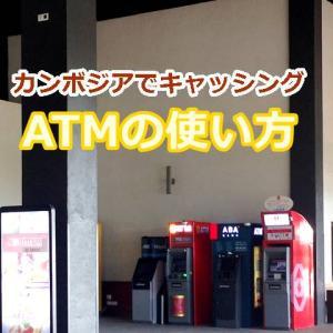 カンボジアのATMでキャッシング!ATMの使い方と基礎知識