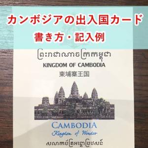 カンボジアの出入国カード、およびビザ申請用紙の書き方【記入例・最新2019~】