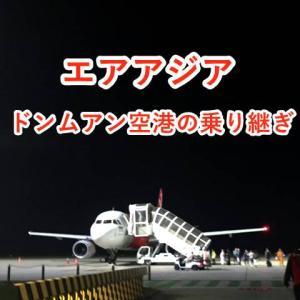 エアアジアでドンムアン空港での乗り継ぎ便を利用してみた!