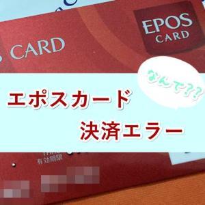 エポスカードで決済ができなくエラーになった【10万円以上の買い物】