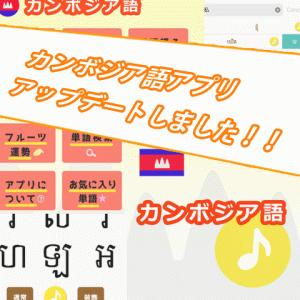 カンボジア語アプリ(音声付き)を大幅にアップデートしました!