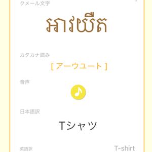 【カンボジア語アプリ】追加・変更箇所