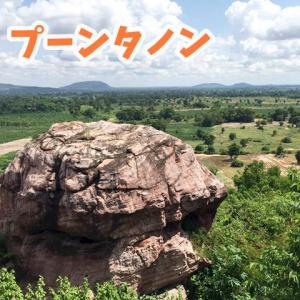 不思議な巨大岩が写真映えする「プーンタノン」