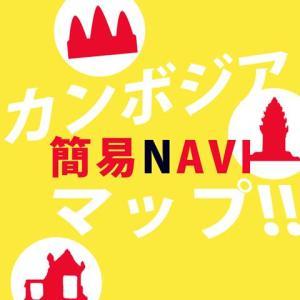 「カンボジア簡易NAVIマップ!!」アプリをリリースしました!