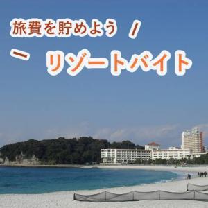 海外旅行の旅費をためようリゾートバイト!