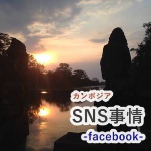 カンボジアでのSNS事情!びっくりFacebookの使い方