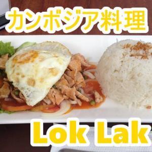 こちらも食べておきたい!カンボジア料理「ロックラック」