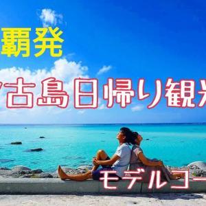【那覇発】宮古島日帰り観光モデルコース