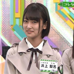 【欅坂46】井上梨名、 ここ1か月ぐらいの間にかなりファンが増えてそう