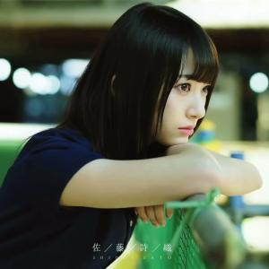 【欅坂46】佐藤詩織、 欅って綺麗なお姉さん多いよね