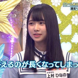 【日向坂46】上村ひなの、「ひなあい」ソーシャルマナー3級な座り方をするなのちゃん