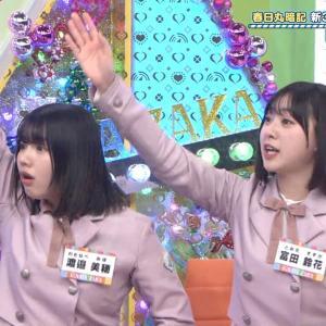 【日向坂46】渡邉美穂&富田鈴花、「ひなあい」この二人反射神経良すぎるのよ