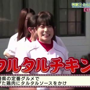 【日向坂46】丹生明里、タルタルチキンに衝撃を受けおひさまになるw