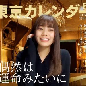 【日向坂46】宮田愛萌、「ひなあい」この表紙めちゃいいーw
