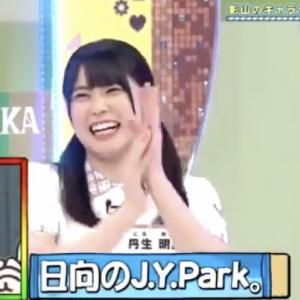 【日向坂46】高瀬愛奈、「ひなあい」日向坂のJ.Y.Parkワロタw