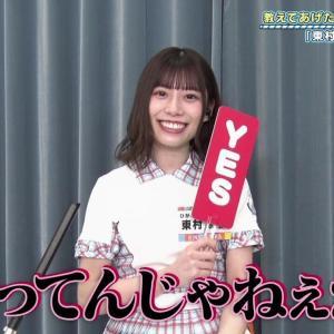 【日向坂46】東村芽依、「ひなあい」めいめいいじりワロタw