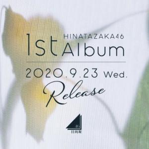 【日向坂46】「1stアルバム」9月23日発売!