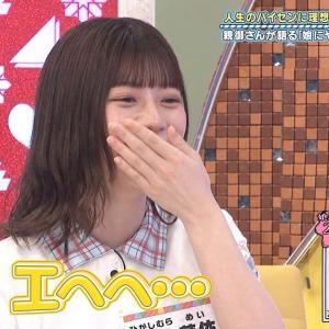【日向坂46】東村芽依、「ひなあい」大人になったなあw