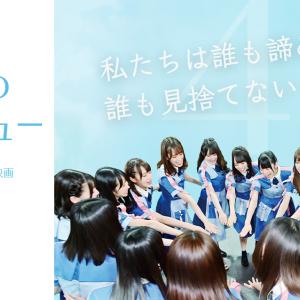 【日向坂46】 映画「3年目のデビュー」、ワンコイン上映とかすげぇなぁ